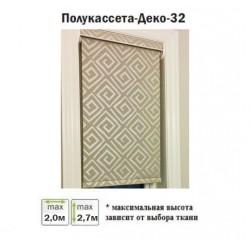 Рулонна штора Напівкасета-Деко-32