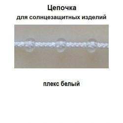 Цепочка для рулонной шторы Плекс белый