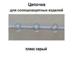 Цепочка для рулонной шторы Плекс серый