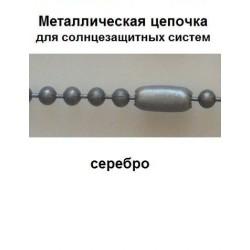 Цепочка для рулонной шторы Серебро