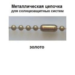Цепочка для рулонной шторы Золото