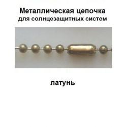 """Цепочка для шторы """"День-Ночь"""" Латунь"""