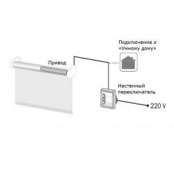 Комплект автоматики для штор 220V или для подключения к «Умному дому»
