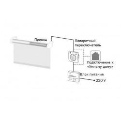 Комплект автоматики для штор, 24V или для подключения к «Умному дому»