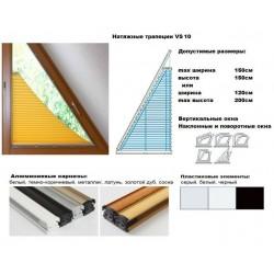 Шторы-плиссе натяжные трапеции VS 10 треугольник