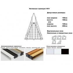 Шторы-плиссе натяжные трапеции VS 9 треугольник