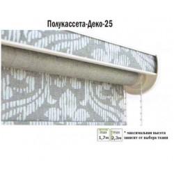 Рулонная штора Полукассета-Деко-25