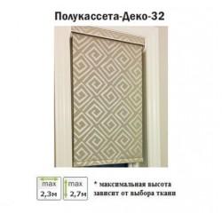 Рулонная штора Полукассета-Деко-32